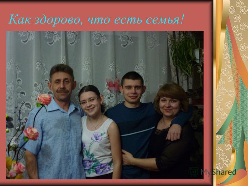 Как здорово, что есть семья!