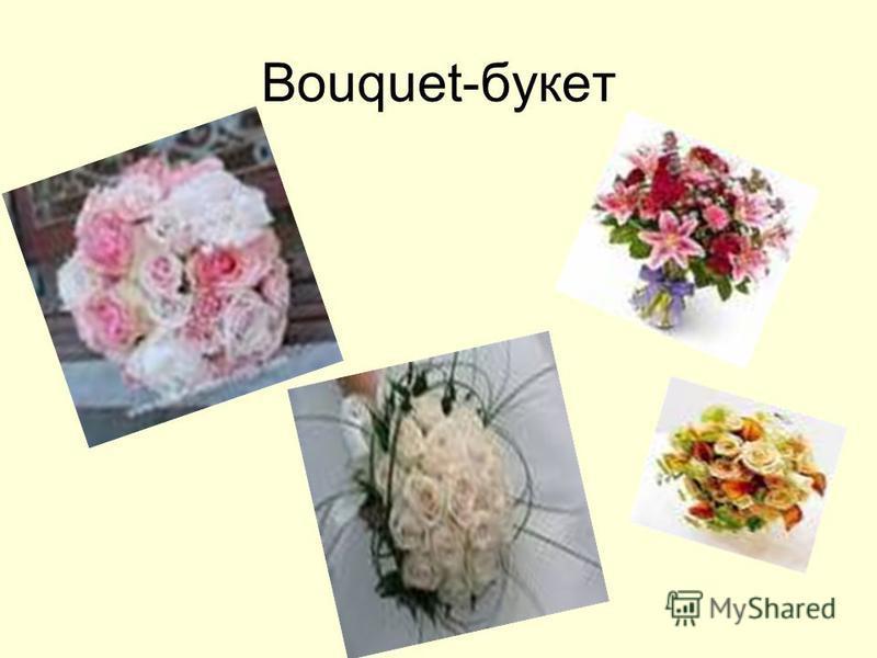 Bouquet-букет