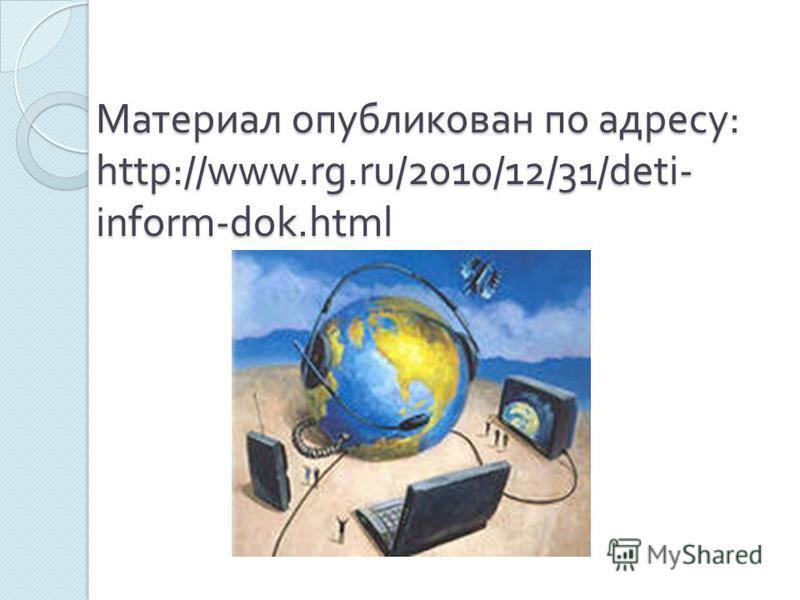 Материал опубликован по адресу : http://www.rg.ru/2010/12/31/deti- inform-dok.html
