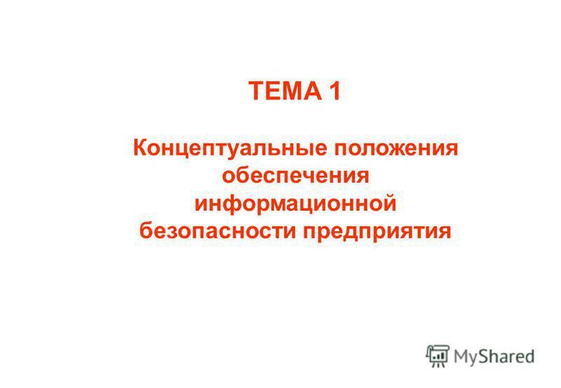 ТЕМА 1 Концептуальные положения обеспечения информационной безопасности предприятия