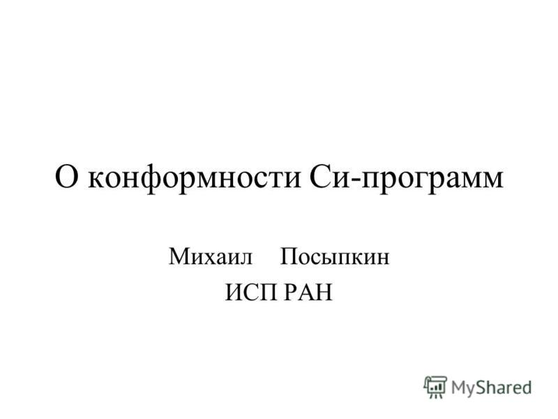 О конформности Си-программ Михаил Посыпкин ИСП РАН