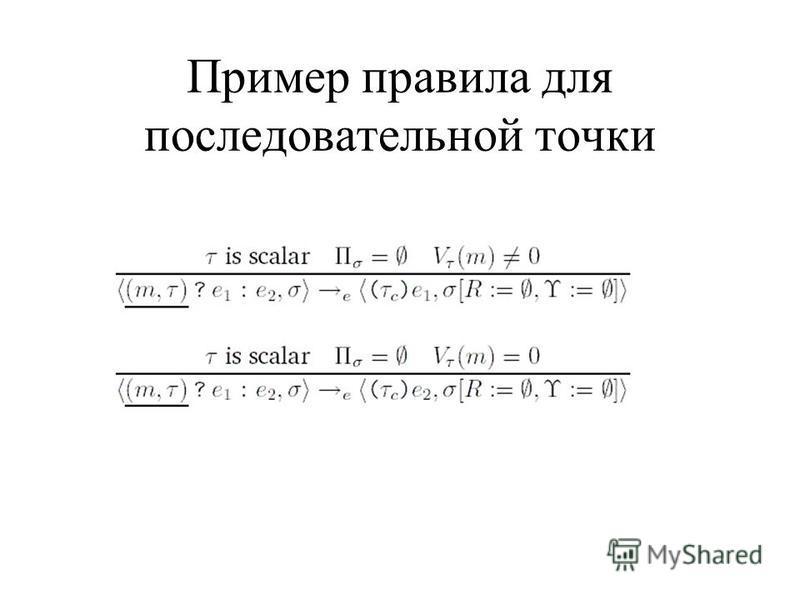 Пример правила для последовательной точки