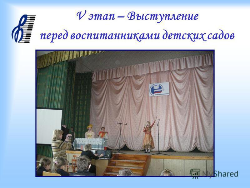 V этап – Выступление перед воспитанниками детских садов