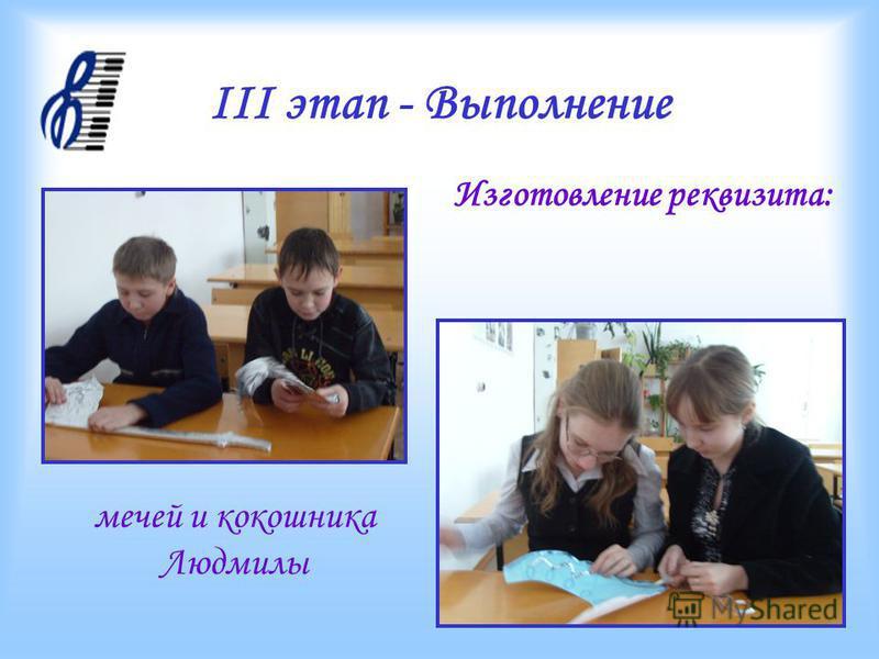 III этап - Выполнение мечей и кокошника Людмилы Изготовление реквизита: