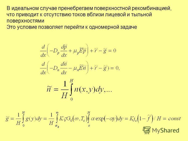 j n = D n grad n - n E n j p = D p grad p + p E p, (уравнения потоков носителей заряда) div j n = g - r div j p = g - r (уравнения непрерывности) d (300 m) >>L H >> (толщина >глубины поглощения света) ppp+p+ p+p+ n+n+ n+n+ zz x x HH l l