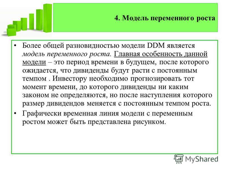 4. Модель переменного роста Более общей разновидностью модели DDM является модель переменного роста. Главная особенность данной модели – это период времени в будущем, после которого ожидается, что дивиденды будут расти с постоянным темпом. Инвестору
