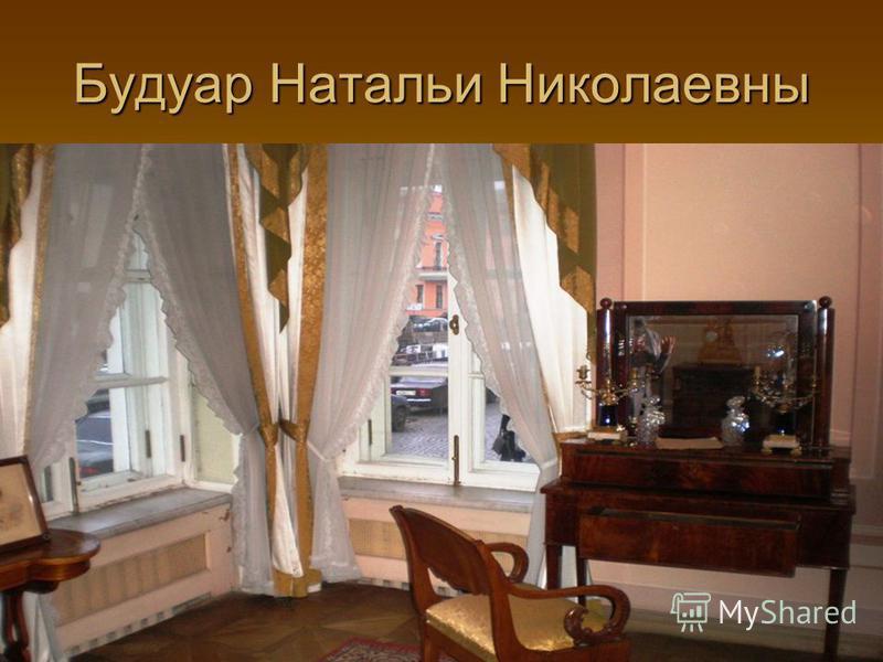 Будуар Натальи Николаевны