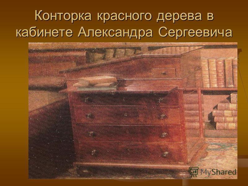 Конторка красного дерева в кабинете Александра Сергеевича