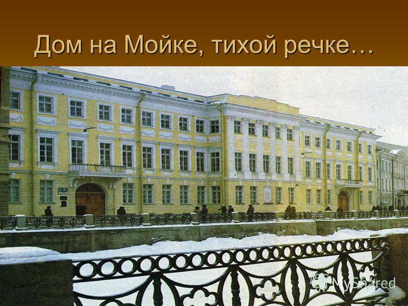 Дом на Мойке, тихой речке…