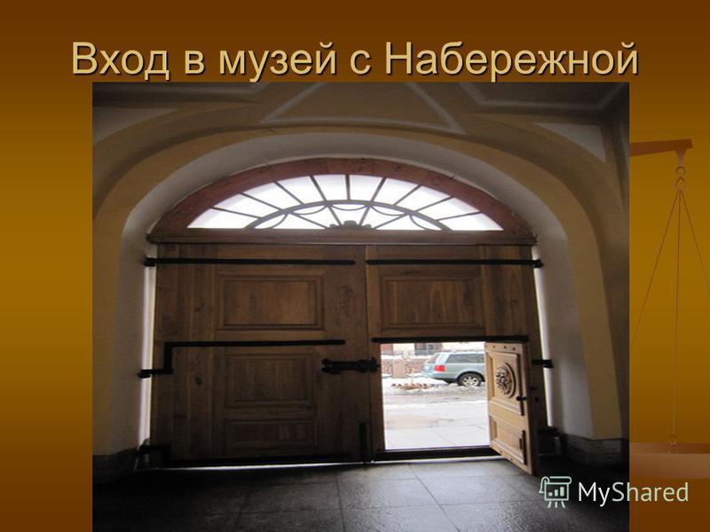 Вход в музей с Набережной
