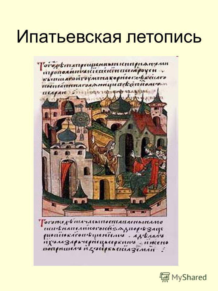 Ипатьевская летопись