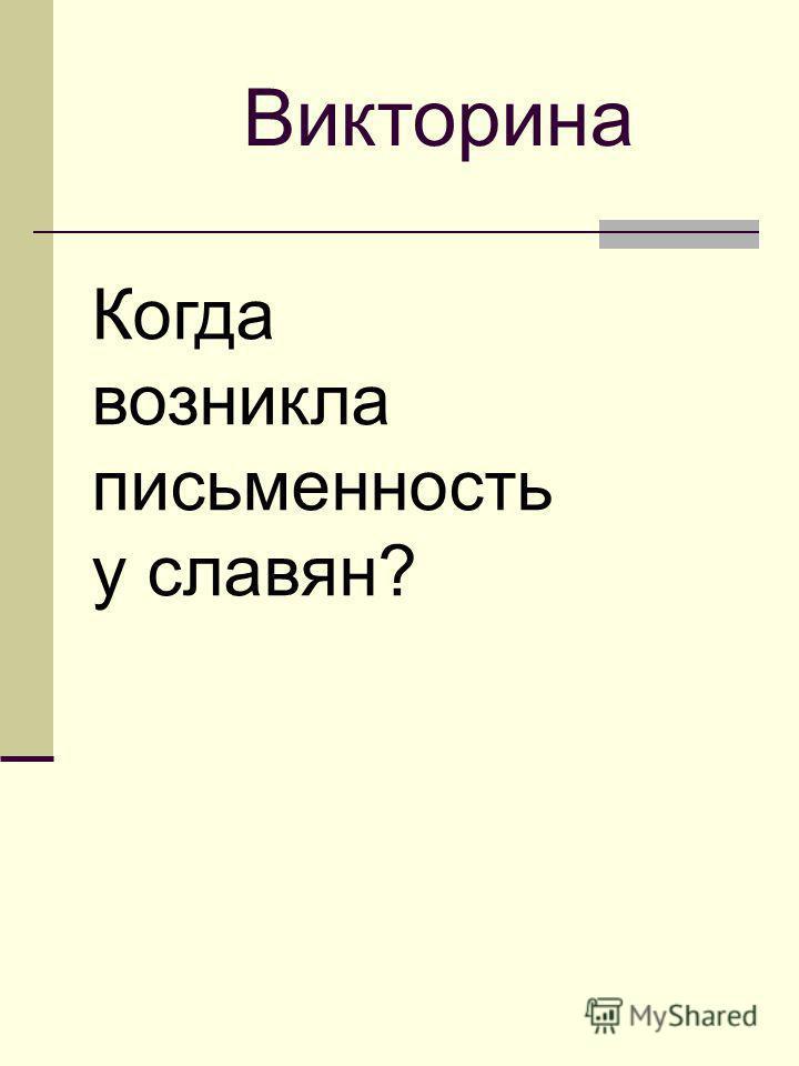Когда возникла письменность у славян? Викторина