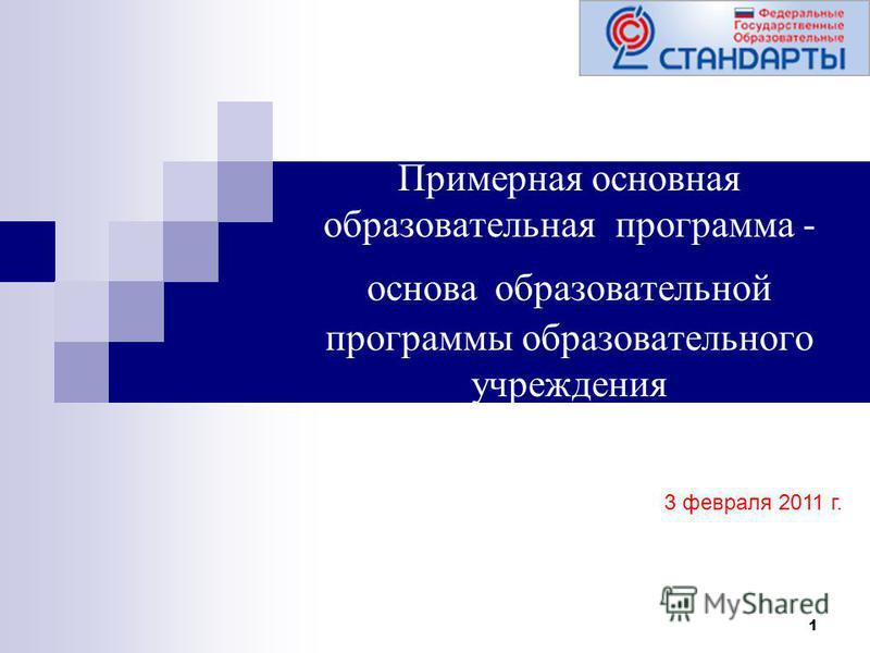 1 Примерная основная образовательная программа - основа образовательной программы образовательного учреждения 3 февраля 2011 г.
