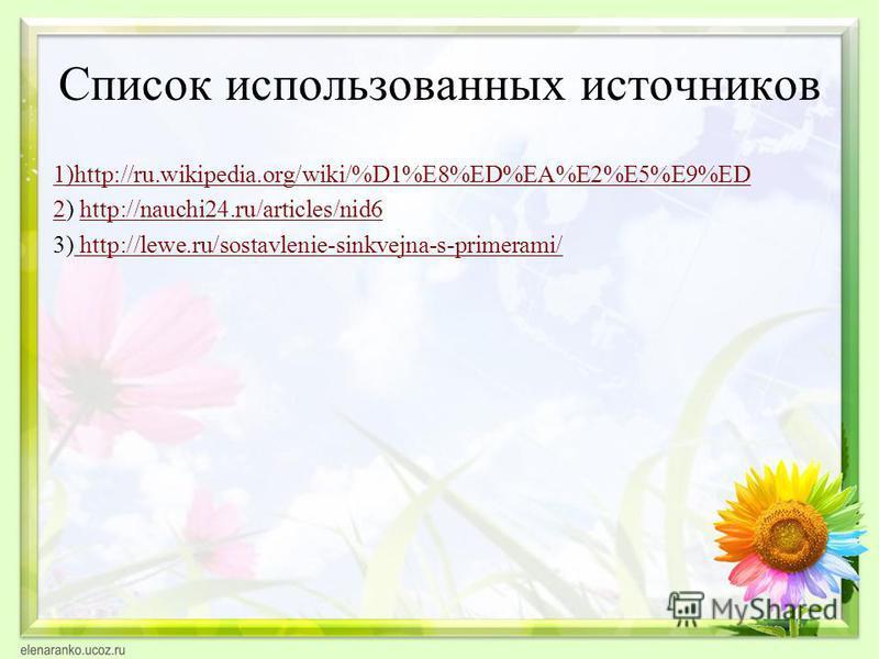 Список использованных источников 1)http://ru.wikipedia.org/wiki/%D1%E8%ED%EA%E2%E5%E9%ED 22) http://nauchi24.ru/articles/nid6http://nauchi24.ru/articles/nid6 3) http://lewe.ru/sostavlenie-sinkvejna-s-primerami/ http://lewe.ru/sostavlenie-sinkvejna-s-