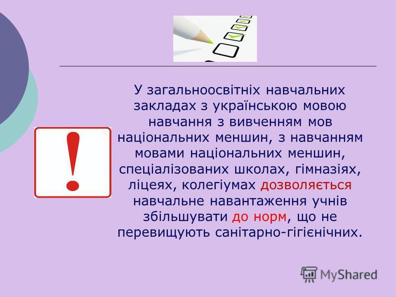 У загальноосвітніх навчальних закладах з українською мовою навчання з вивченням мов національних меншин, з навчанням мовами національних меншин, спеціалізованих школах, гімназіях, ліцеях, колегіумах дозволяється навчальне навантаження учнів збільшува