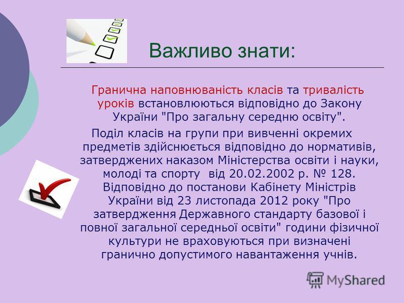 Важливо знати: Гранична наповнюваність класів та тривалість уроків встановлюються відповідно до Закону України