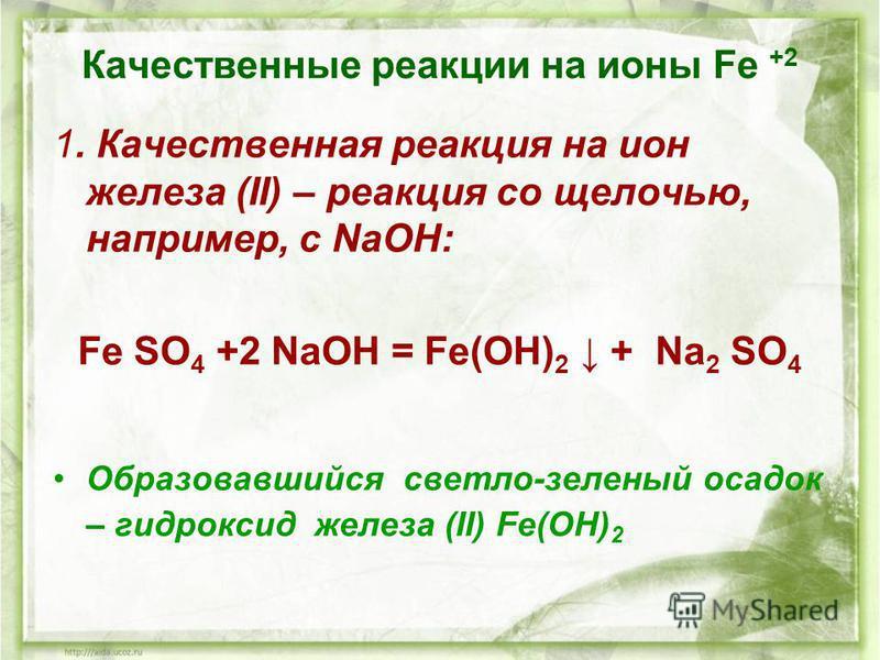 Качественные реакции на ионы Fe +2 1. Качественная реакция на ион железа (II) – реакция со щелочью, например, с NaOH: Fe SO 4 +2 NaOH = Fe(OH) 2 + Na 2 SO 4 Образовавшийся светло-зеленый осадок – гидроксид железа (II) Fe(OH) 2