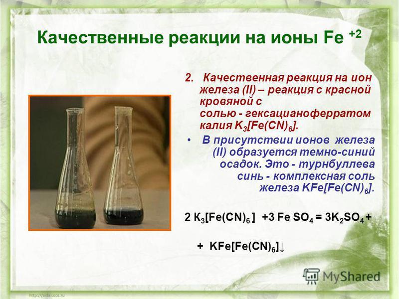 Качественные реакции на ионы Fe +2 2. Качественная реакция на ион железа (II) – реакция с красной кровяной с солью гексацианоферратом калия K 3 [Fe(CN) 6 ]. В присутствии ионов железа (II) образуется темно-синий осадок. Это - турнбуллева синь комплек