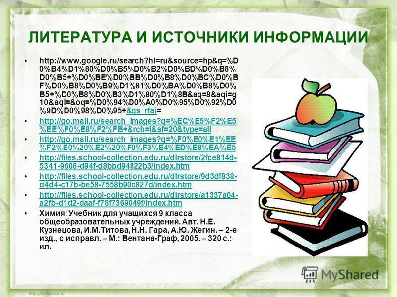 ЛИТЕРАТУРА И ИСТОЧНИКИ ИНФОРМАЦИИ http://www.google.ru/search?hl=ru&source=hp&q=%D 0%B4%D1%80%D0%B5%D0%B2%D0%BD%D0%B8% D0%B5+%D0%BE%D0%BB%D0%B8%D0%BC%D0%B F%D0%B8%D0%B9%D1%81%D0%BA%D0%B8%D0% B5+%D0%B8%D0%B3%D1%80%D1%8B&aq=8&aqi=g 10&aql=&oq=%D0%94%D0