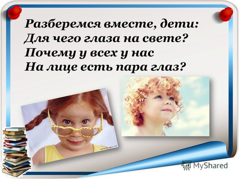 Разберемся вместе, дети: Для чего глаза на свете? Почему у всех у нас На лице есть пара глаз?
