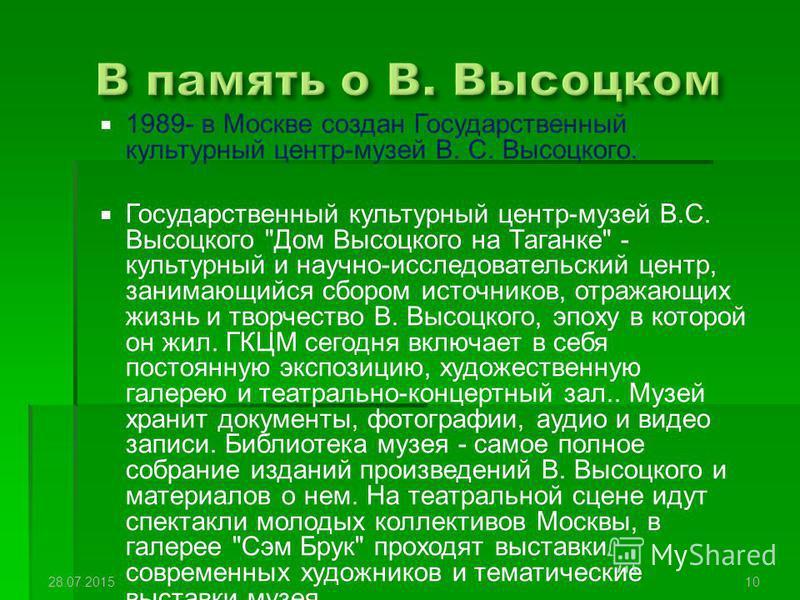 1989- в Москве создан Государственный культурный центр-музей В. С. Высоцкого. Государственный культурный центр-музей В.С. Высоцкого
