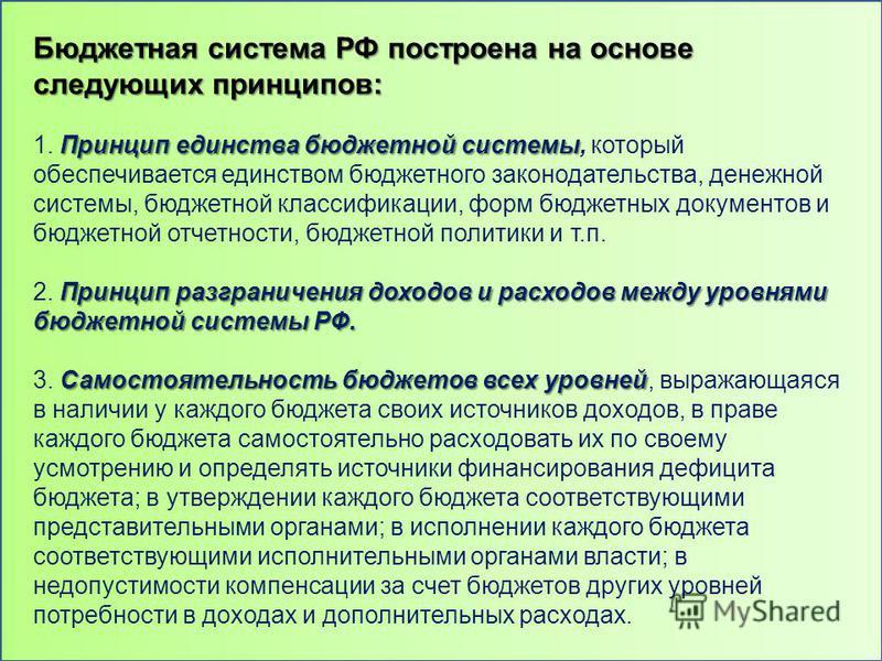 Бюджетная система РФ построена на основе следующих принципов: Принцип единства бюджетной системы 1. Принцип единства бюджетной системы, который обеспечивается единством бюджетного законодательства, денежной системы, бюджетной классификации, форм бюдж