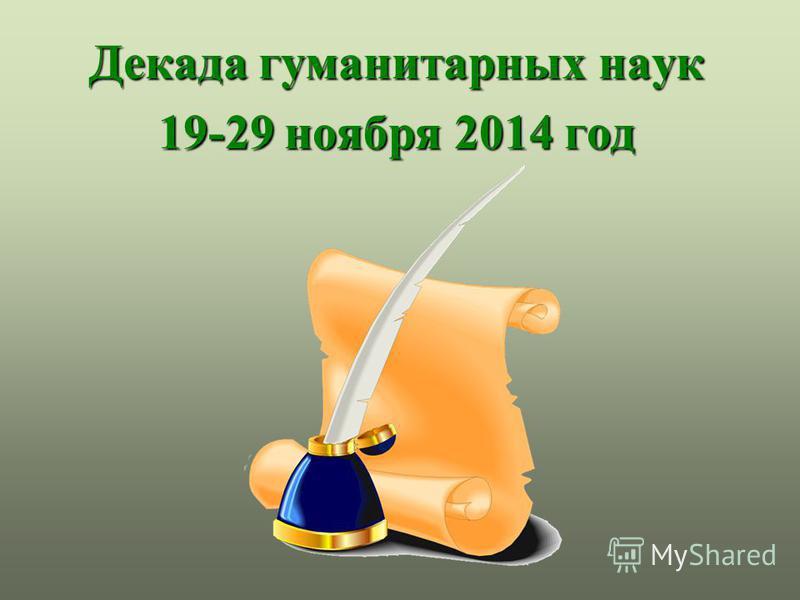 Декада гуманитарных наук 19-29 ноября 2014 год