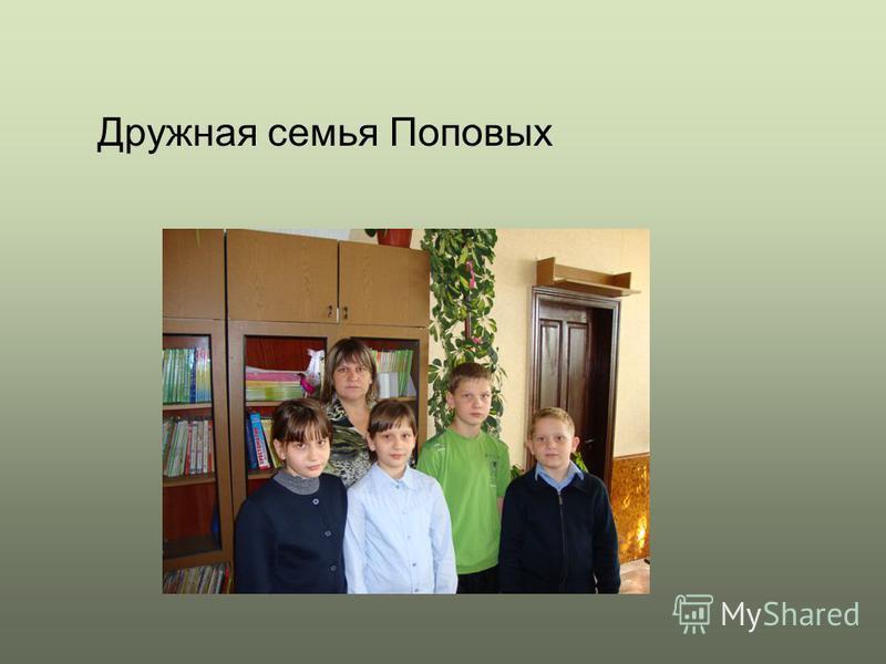 Дружная семья Поповых