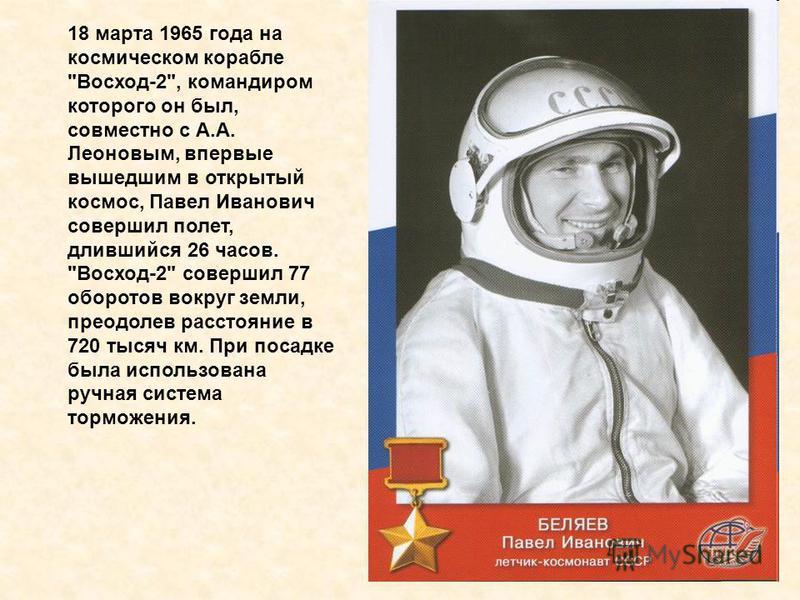 18 марта 1965 года на космическом корабле