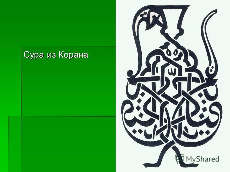 Сура из Корана
