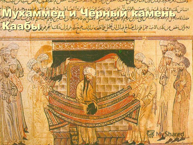 Вступление Мухаммеда в Мекку