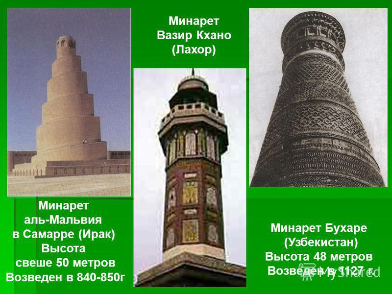 С 7 века важнейшим признаком мечети стал Минарет -высокая башня,с которой про провозглашали Призыв к молитве.