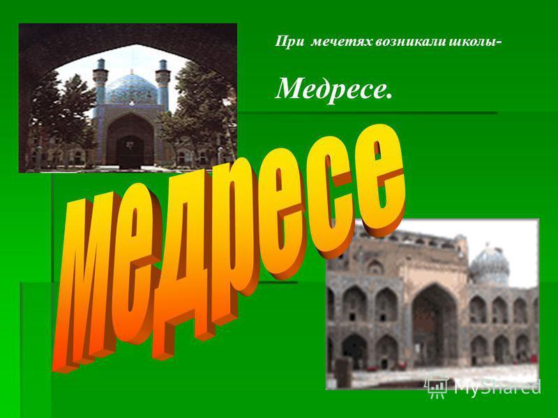 Отличительной чертой Любой мечети стал Мирабу. Мирабу- ориентированная на Каабу священная ниша, Перекрытая аркой.