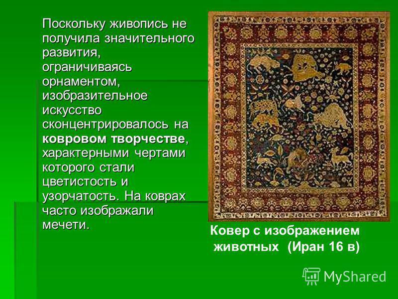 Тарелка с изображением знаменосца, 10 в Чаша из Ирана, 12-13 вв.