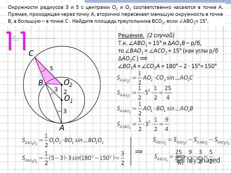 11 Решение. (2 случай) Т.к. АВО 1 = 15° и АО 1 В – р/б, то ВАО 1 = АCО 2 = 15° (как углы р/бАО 2 С ) ВО 1 А = CО 2 А = 180° 2 15°= 150° O2O2 С O1O1 А В 3 5 3 2
