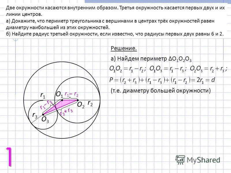 Две окружности касаются внутренним образом. Третья окружность касается первых двух и их линии центров. а) Докажите, что периметр треугольника с вершинами в центрах трёх окружностей равен диаметру наибольшей из этих окружностей. б) Найдите радиус трет