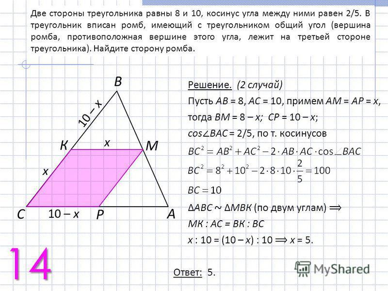 Две стороны треугольника равны 8 и 10, косинус угла между ними равен 2/5. В треугольник вписан ромб, имеющий с треугольником общий угол (вершина ромба, противоположная вершине этого угла, лежит на третьей стороне треугольника). Найдите сторону ромба.