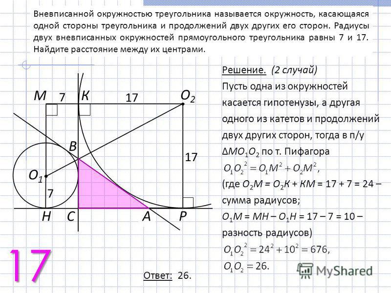 Вневписанной окружностью треугольника называется окружность, касающаяся одной стороны треугольника и продолжений двух других его сторон. Радиусы двух вневписанных окружностей прямоугольного треугольника равны 7 и 17. Найдите расстояние между их центр