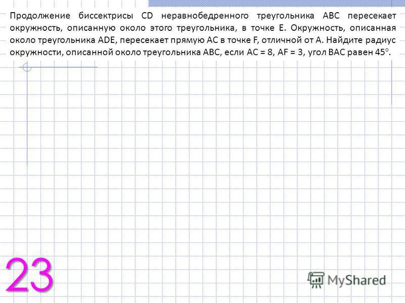 Продолжение биссектрисы CD неравнобедренного треугольника ABC пересекает окружность, описанную около этого треугольника, в точке E. Окружность, описанная около треугольника ADE, пересекает прямую AC в точке F, отличной от A. Найдите радиус окружности