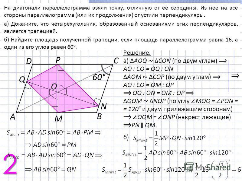 2 На диагонали параллелограмма взяли точку, отличную от её середины. Из неё на все стороны параллелограмма (или их продолжения) опустили перпендикуляры. а) Докажите, что четырёхугольник, образованный основаниями этих перпендикуляров, является трапеци
