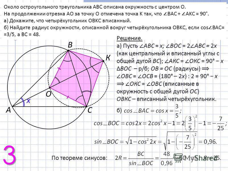 Около остроугольного треугольника ABC описана окружность с центром O. На продолжении отрезка AO за точку O отмечена точка K так, что BAC + AKC = 90°. а) Докажите, что четырёхугольник OBKC вписанный. б) Найдите радиус окружности, описанной вокруг четы