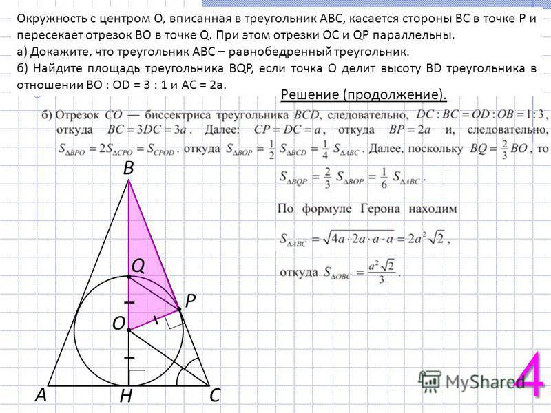 Окружность с центром O, вписанная в треугольник ABC, касается стороны BC в точке P и пересекает отрезок BO в точке Q. При этом отрезки OC и QP параллельны. а) Докажите, что треугольник ABC – равнобедренный треугольник. б) Найдите площадь треугольника