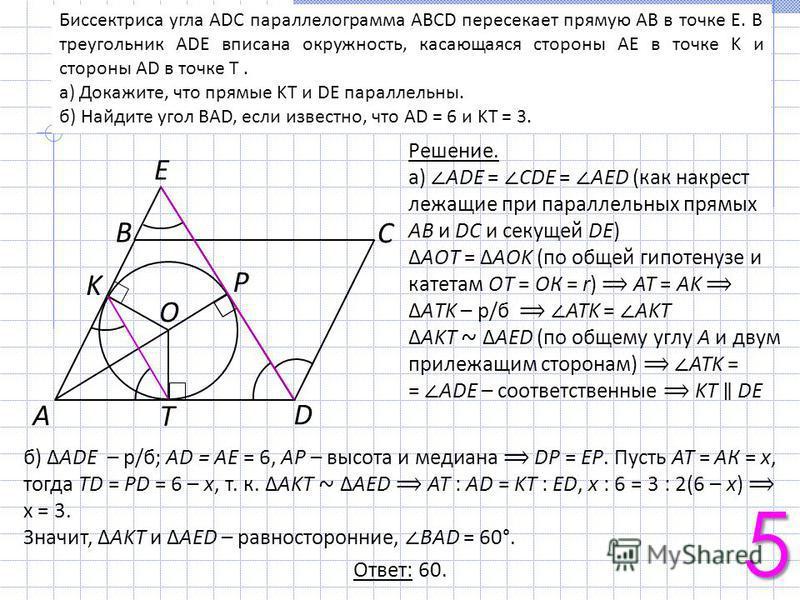 Биссектриса угла ADC параллелограмма ABCD пересекает прямую AB в точке E. В треугольник ADE вписана окружность, касающаяся стороны AE в точке K и стороны AD в точке T. а) Докажите, что прямые KT и DE параллельны. б) Найдите угол BAD, если известно, ч