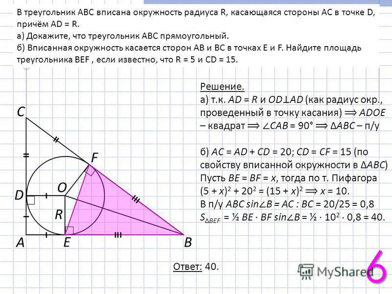 В треугольник ABC вписана окружность радиуса R, касающаяся стороны AC в точке D, причём AD = R. а) Докажите, что треугольник ABC прямоугольный. б) Вписанная окружность касается сторон AB и BC в точках E и F. Найдите площадь треугольника BEF, если изв