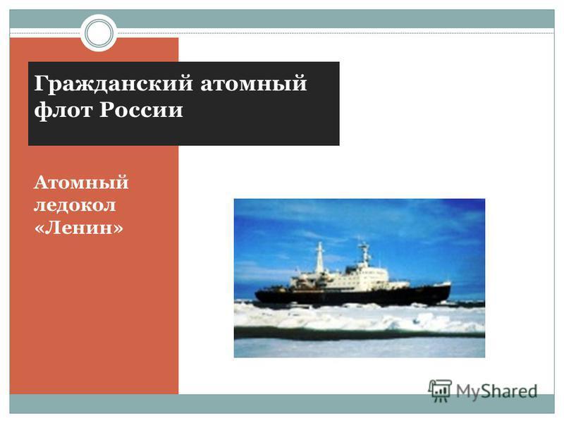Атомный ледокол «Ленин» Гражданский атомный флот России