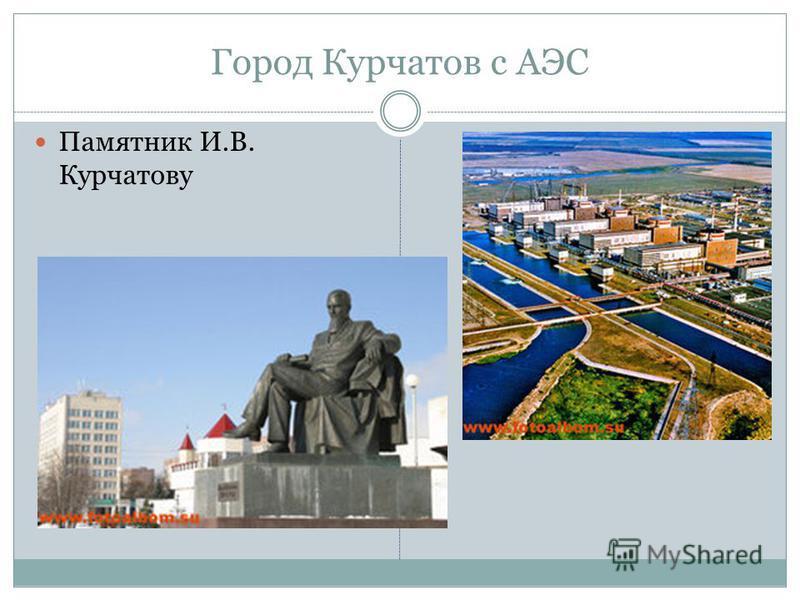 Город Курчатов с АЭС Памятник И.В. Курчатову