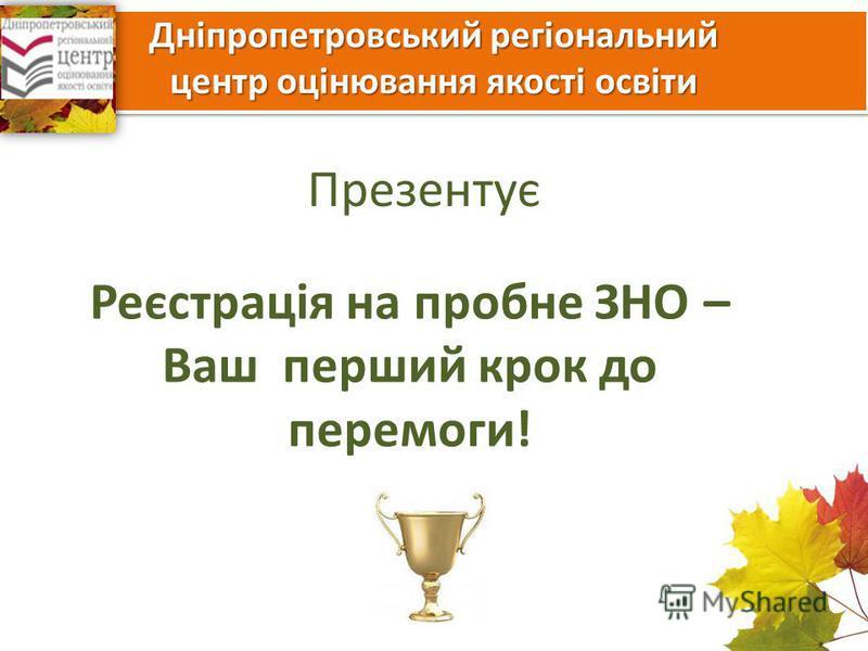 Дніпропетровський регіональний центр оцінювання якості освіти Презентує Реєстрація на пробне ЗНО – Ваш перший крок до перемоги!