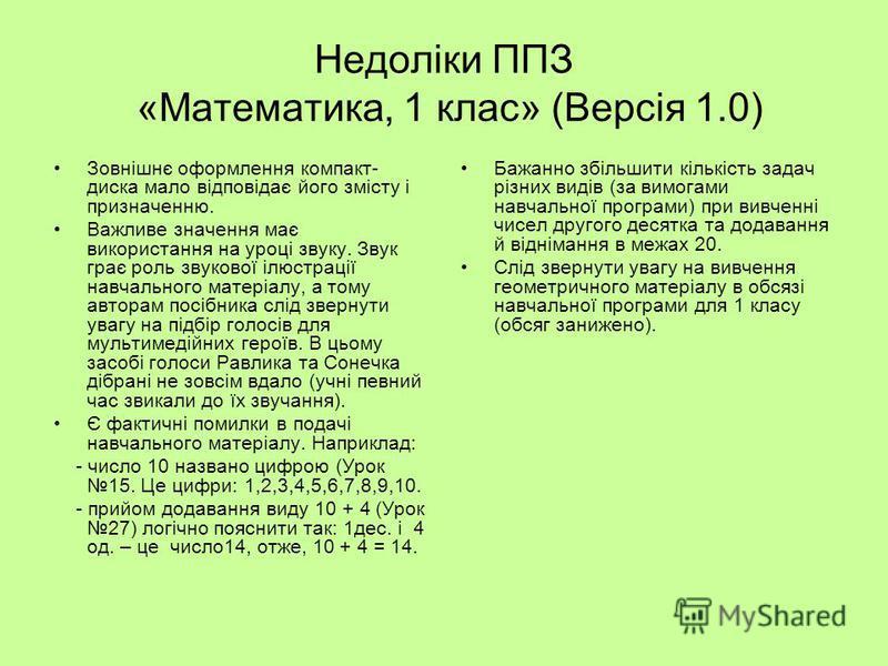 Недоліки ППЗ «Математика, 1 клас» (Версія 1.0) Зовнішнє оформлення компакт- диска мало відповідає його змісту і призначенню. Важливе значення має використання на уроці звуку. Звук грає роль звукової ілюстрації навчального матеріалу, а тому авторам по