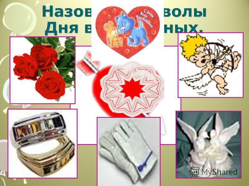 Назовите символы Дня влюбленных.