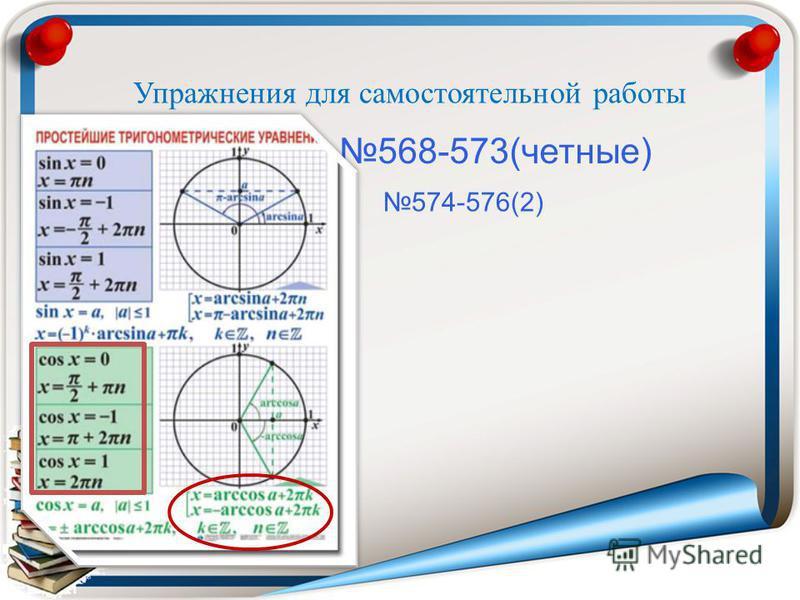Упражнения для самостоятельной работы 568-573(четные) 574-576(2)
